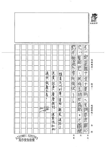 100WA107劉玉川 (3).jpg