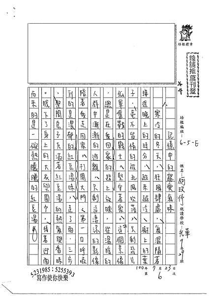 100WE106柯玟予 (1).jpg
