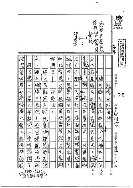 100WE106紀俊宏 (1).jpg