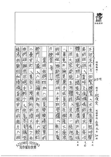 100WE106紀俊宏 (2).jpg