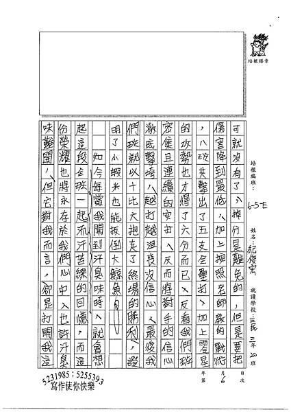 100WE106紀俊宏 (3).jpg