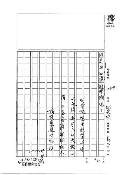 100WE106紀俊宏 (4).jpg