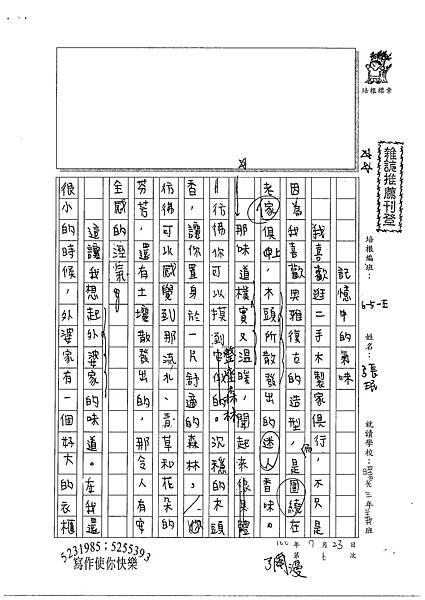 100WE106張民 (1).jpg