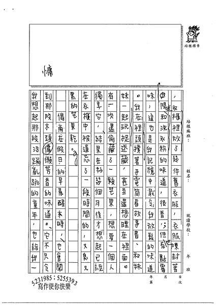 100WE106張民 (2).jpg