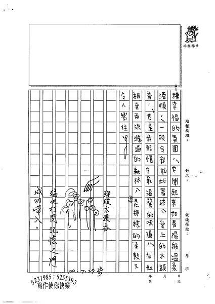 100WE106張民 (3).jpg