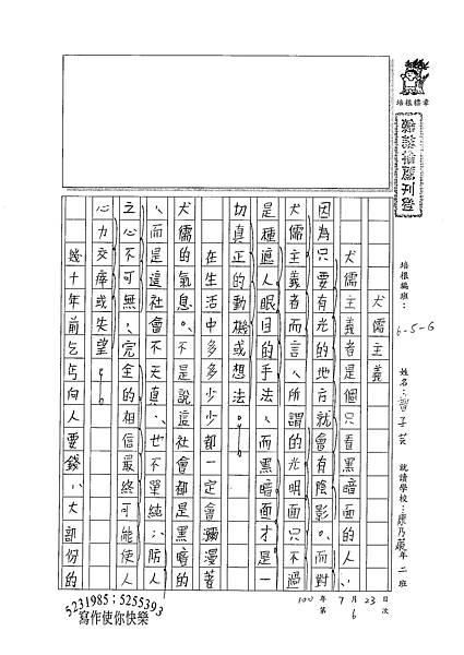 100WG106曾子芸 (1).jpg