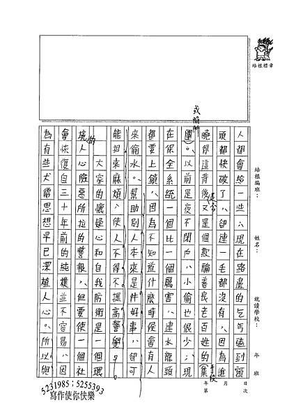 100WG106曾子芸 (2).jpg