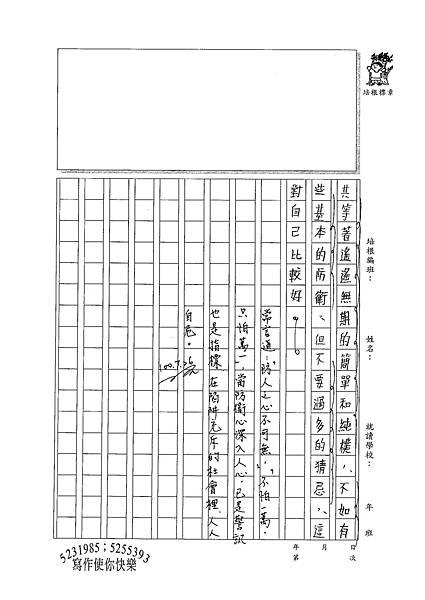 100WG106曾子芸 (3).jpg