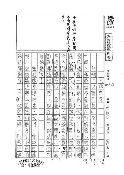 100WG106黃蕙心 (1).jpg