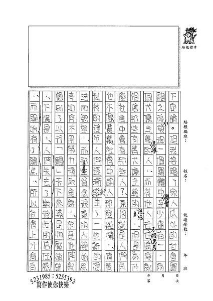 100WG106黃蕙心 (2).jpg
