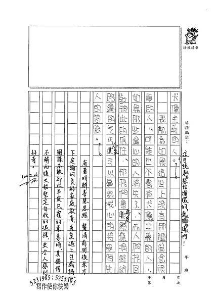 100WG106黃蕙心 (3).jpg