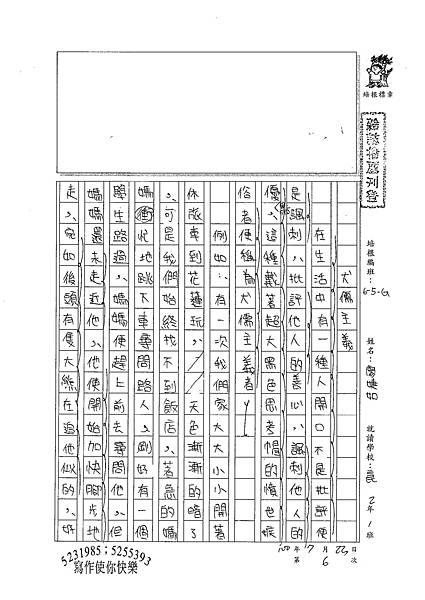 100WG106廖婕如 (1).jpg