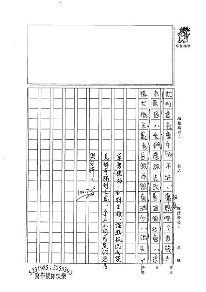 100WG106廖婕如 (3).jpg