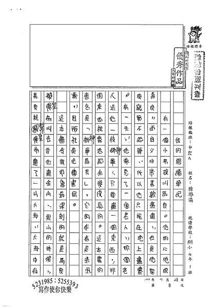 100TMW08徐珮儀 (1).jpg