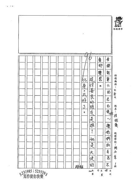 100TMW08徐珮儀 (3).jpg