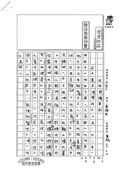 100TMW08黃詩芸 (1).jpg