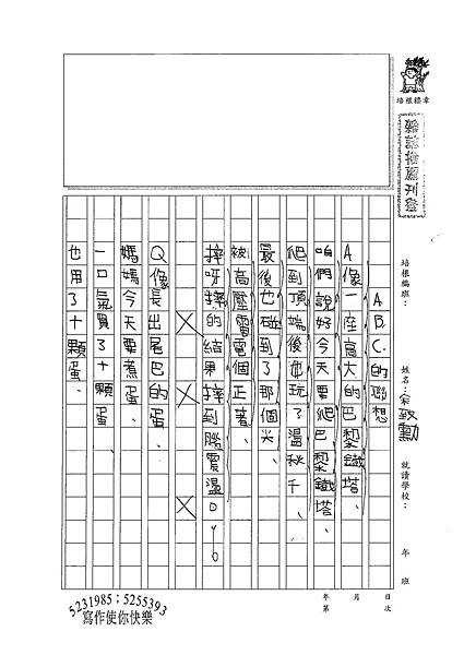 100SM08余致勳 (1).jpg