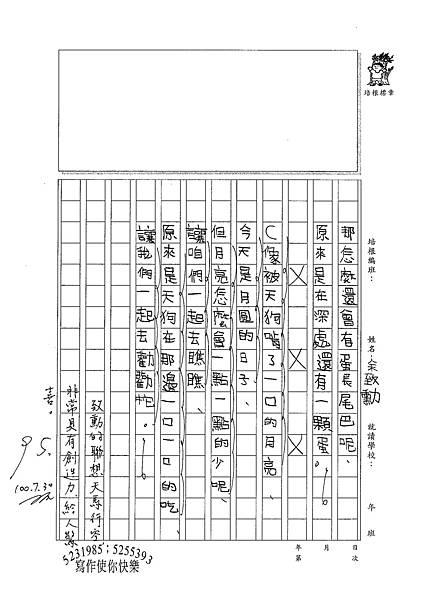 100SM08余致勳 (2).jpg