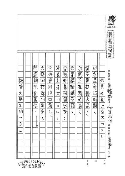 100SM08葉祉佑 (1).jpg