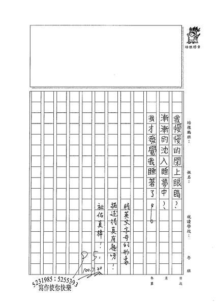 100SM08葉祉佑 (3).jpg
