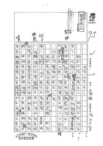 100W4107 王則穎 (1).jpg
