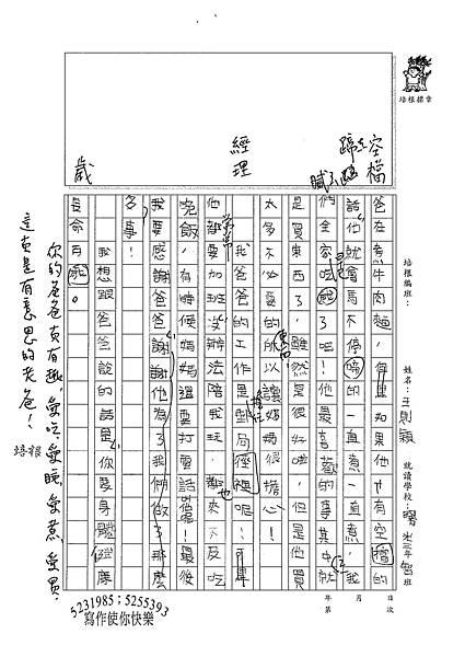 100W4107 王則穎 (2).jpg