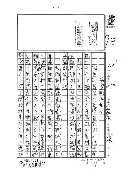 100W4107 呂庭羽 (1).jpg