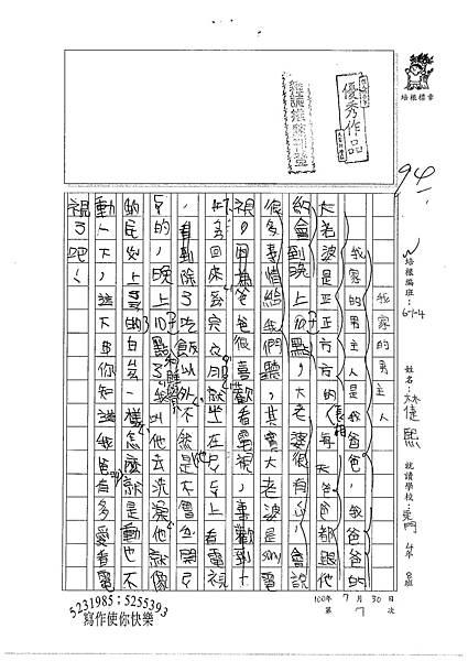 100W4107 林倢熙 (1).jpg