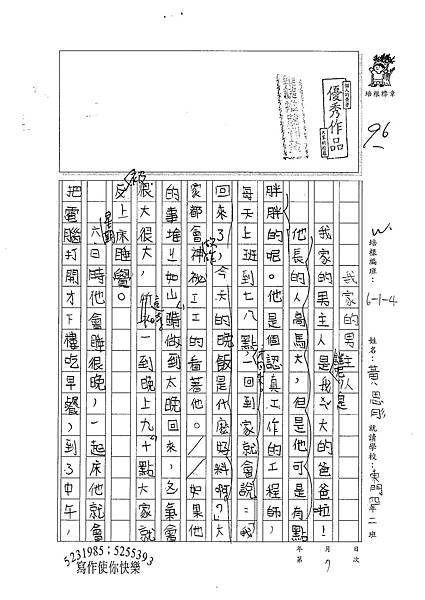 100W4107 黃思彤 (1).jpg