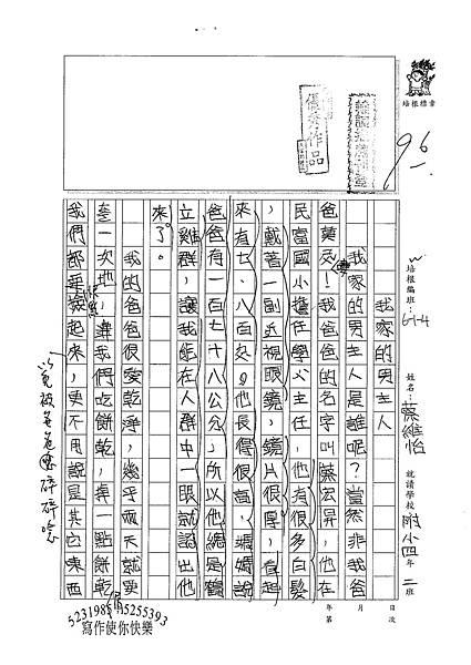 100W4107蔡維怡 (1).jpg