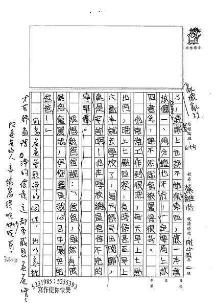 100W4107蔡維怡 (2).jpg