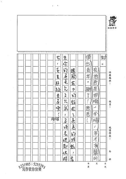 100W4107蘇逸晞 (2).jpg