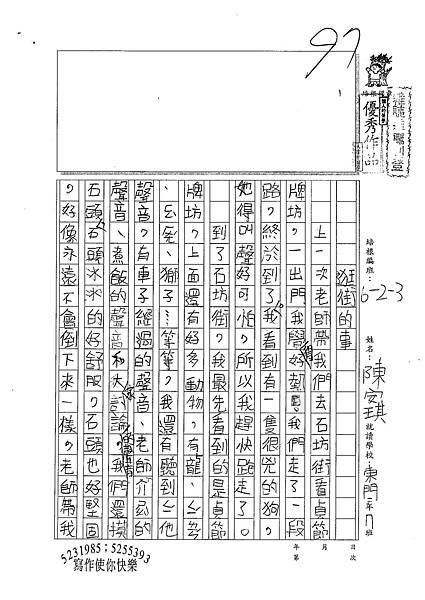 100W3107陳安琪 (1).jpg