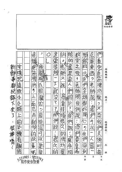 100W3107陳安琪 (2).jpg