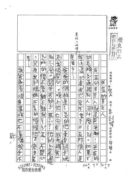 100W4107李訓瑋 (1).jpg