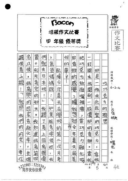 100W4105古佳璇 (1).jpg