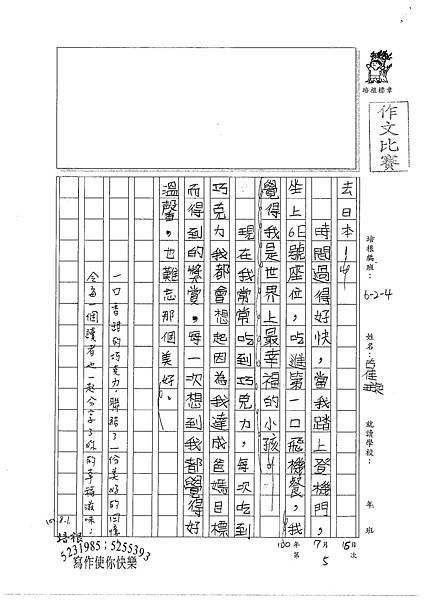 100W4105古佳璇 (2).jpg