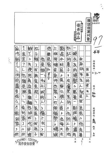 100W4107 蔡佩珈 (1).jpg
