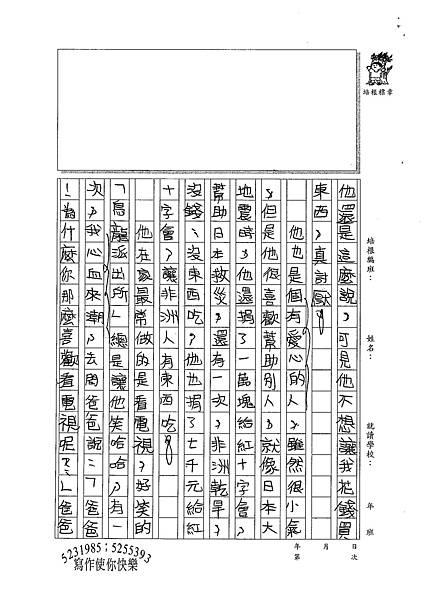 100W4107 蔡佩珈 (2).jpg