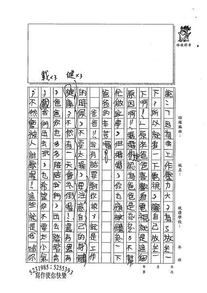 100W4107 蔡佩珈 (3).jpg