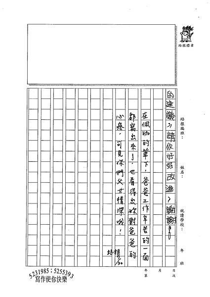 100W4107 蔡佩珈 (4).jpg