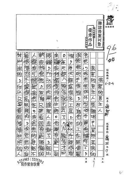 100W4107 蔡宜軒 (1).jpg