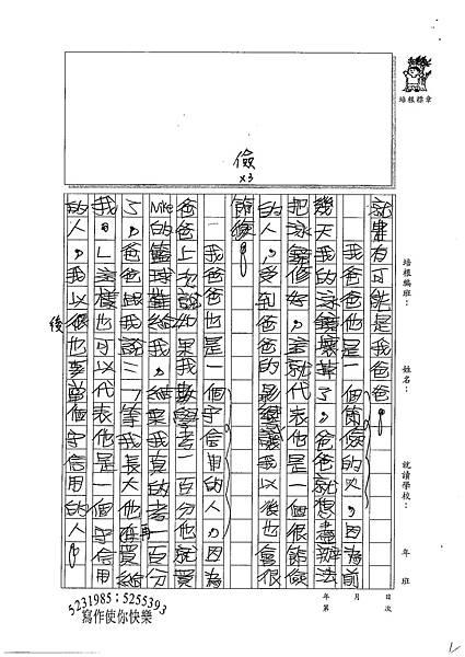 100W4107 蔡宜軒 (2).jpg