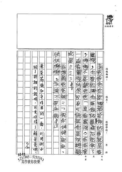 100W4107 蔡宜軒 (3).jpg