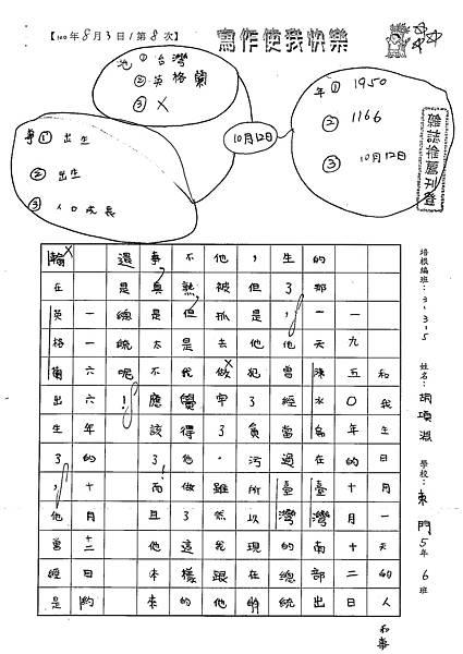 100W5108胡項淵 (1).jpg