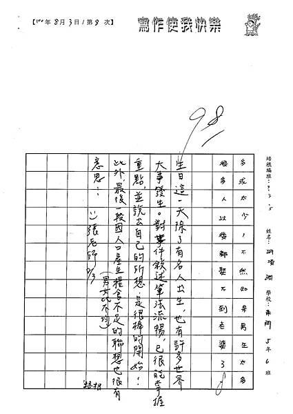 100W5108胡項淵 (4).jpg