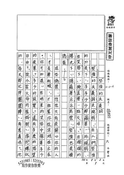 100W6108陳旻咸 (1).jpg