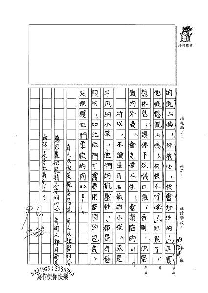 100W6108陳旻咸 (3).jpg