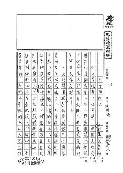 100W6108陳璿筑 (1).jpg