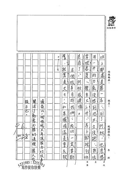 100W6108陳璿筑 (3).jpg